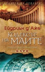 Screenshot for Ейдриън д'Аже - Кодексът на маите