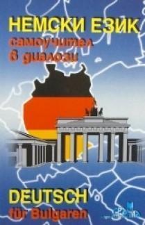 Screenshot for Немски език: Самоучител в диалози