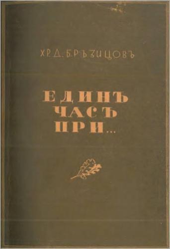 Screenshot for ЕДИН ЧАС ПРИ... - Том II 1943г - Хр Д Бръзицов