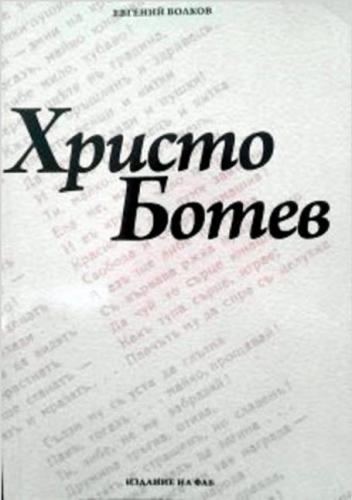 Screenshot for Христо Ботев - Евгений Захарович Волков