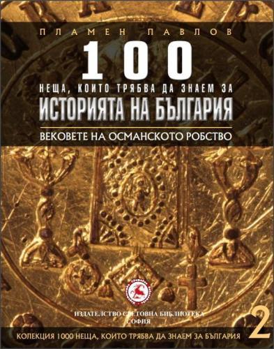 Screenshot for 100 неща които трябва да знаем за ИСТОРИЯТА на БЪЛГАРИЯ – вековете на османското робство - Пламен Павлов