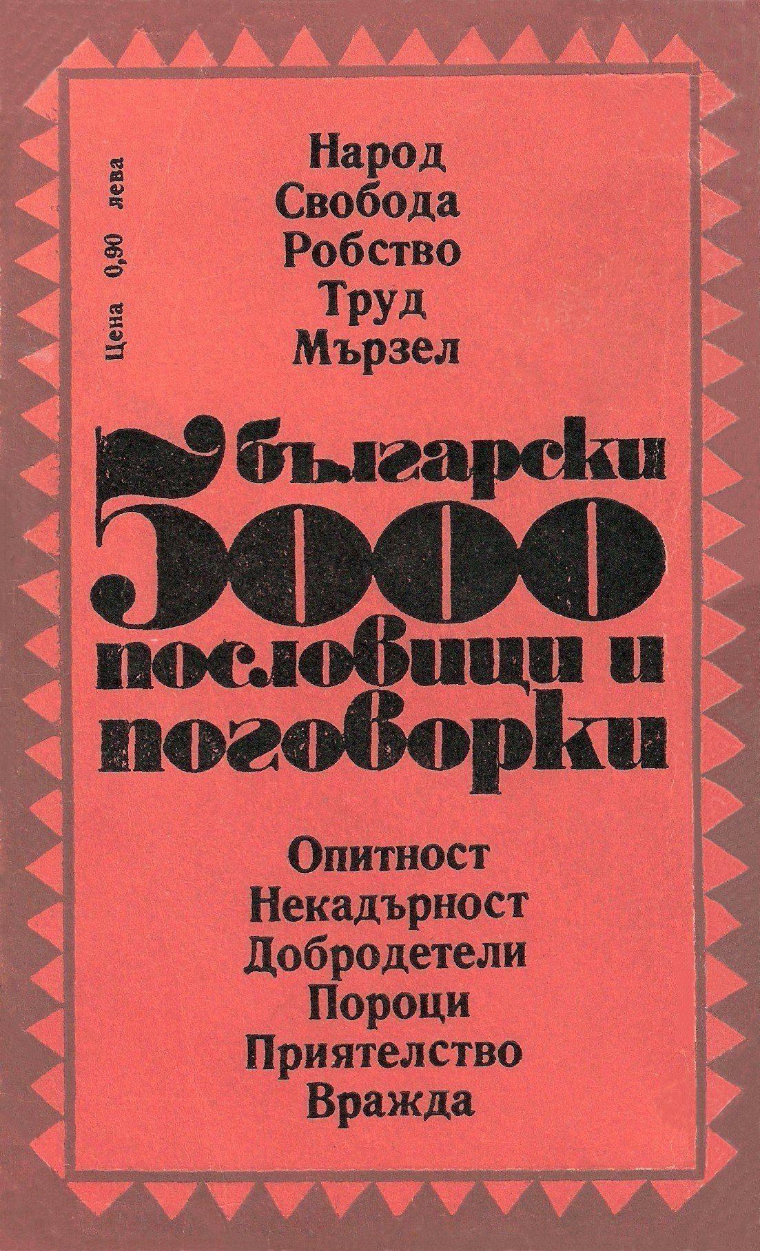 5 000 Български пословици и поговорки