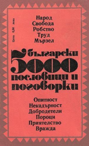 Screenshot for 5 000 Български пословици и поговорки